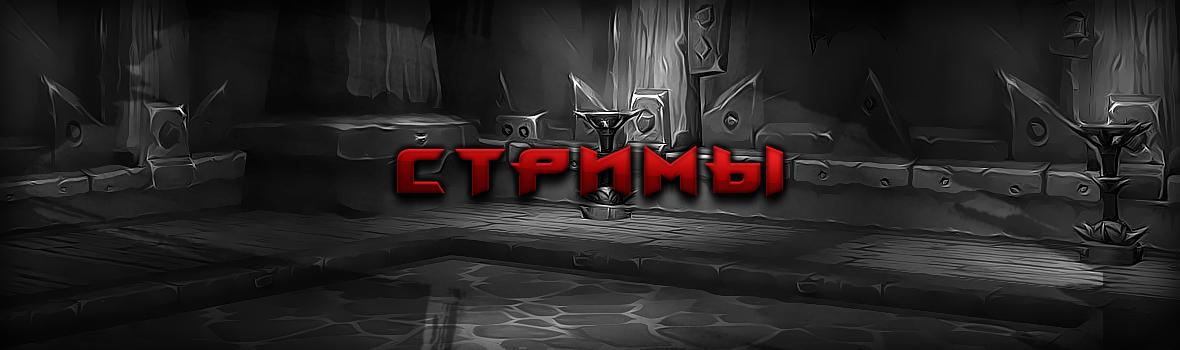 streams_page_ru